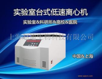 TD*上海实验室用台式低速离心机