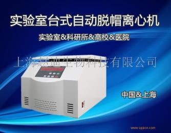 TD5B上海实验室用自动脱帽离心机