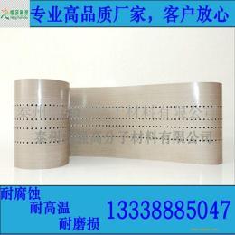 0.35mm特氟龙打孔皮带 太阳能串焊机皮带 物流输送串焊机皮带输传送带