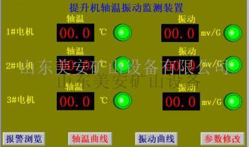 机电设备电动机主轴承温度振动在线监测装置