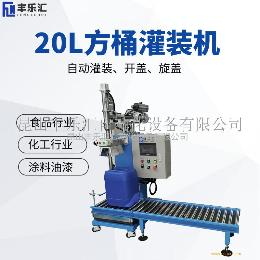 25kg称重式液体灌装机