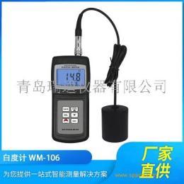 WM-106手持式白度值测量仪 纸张纸浆油漆水泥数显式白度计