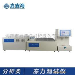 嘉鑫海JS-2冻力测试仪