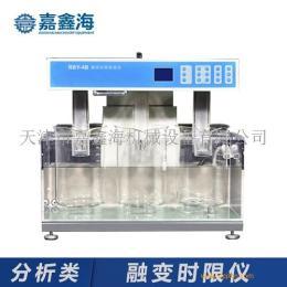 嘉鑫海RBY-4B电动药物融变时限仪