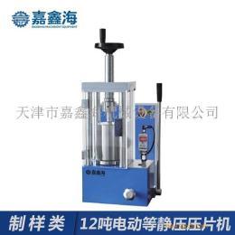 嘉鑫海12吨JDP-12J电动等静压压片机