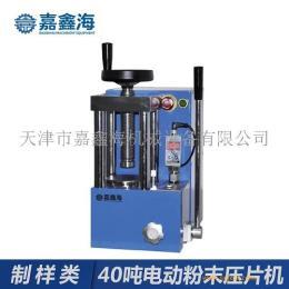 嘉鑫海40吨JDP-40S电动粉末压片机