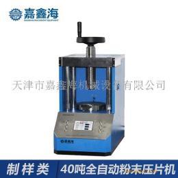 嘉鑫海40吨JPP-40S全自动压片机