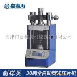 嘉鑫海30吨JPP-30X全自动荧光压片机