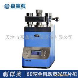 嘉鑫海60吨JPP-60X全自动荧光压片机