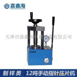 嘉鑫海12吨JYP-12手动指针压片机