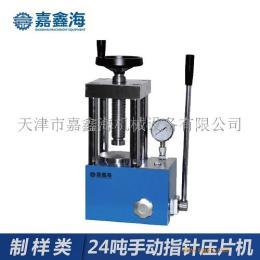 嘉鑫海24吨JYP-24手动粉末压片机