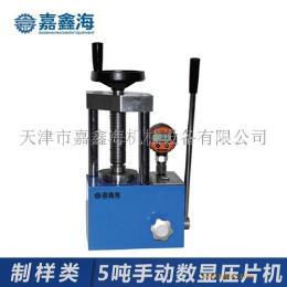 嘉鑫海5吨JYP-5S手动数显压片机
