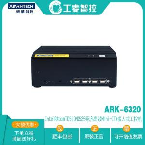 研华工控机厂商ARK-6320-6M02E