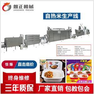 方便米饭生产线 自热米饭加工设备lz70-lll