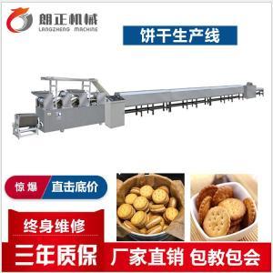 夹心小圆饼干自动化饼干设备LZ225型