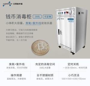 蘭蒂斯可不銹鋼臭氧消毒柜  錢幣紫外線殺菌消毒機