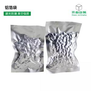 供应铝箔袋 彩色印刷铝箔袋 吨袋 大型机械包装用铝箔袋 五金包装防锈袋