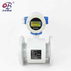 潍坊服务周到 ABDT-LD一体式电磁流量计耐酸碱