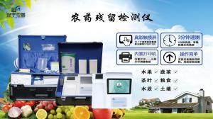 农药残留检测仪适用于学校食堂餐厅超市菜市场农残检测