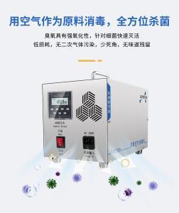 檔案室辦公消毒除異味臭氧空氣消毒機
