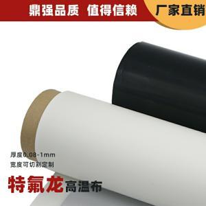 0.11白色特氟龙烫画机布 特富龙高温布铁氟龙高温布烫花机脱模隔热布