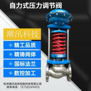 杭州潮汛ZZY型自力式壓力調節閥