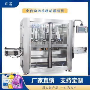 跟隨式灌裝機 洗衣液灌裝機 洗發水灌裝機果醬灌裝生產線