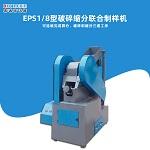 EPS1/8型破碎缩分联合制样机 煤炭及块状物料试样制备